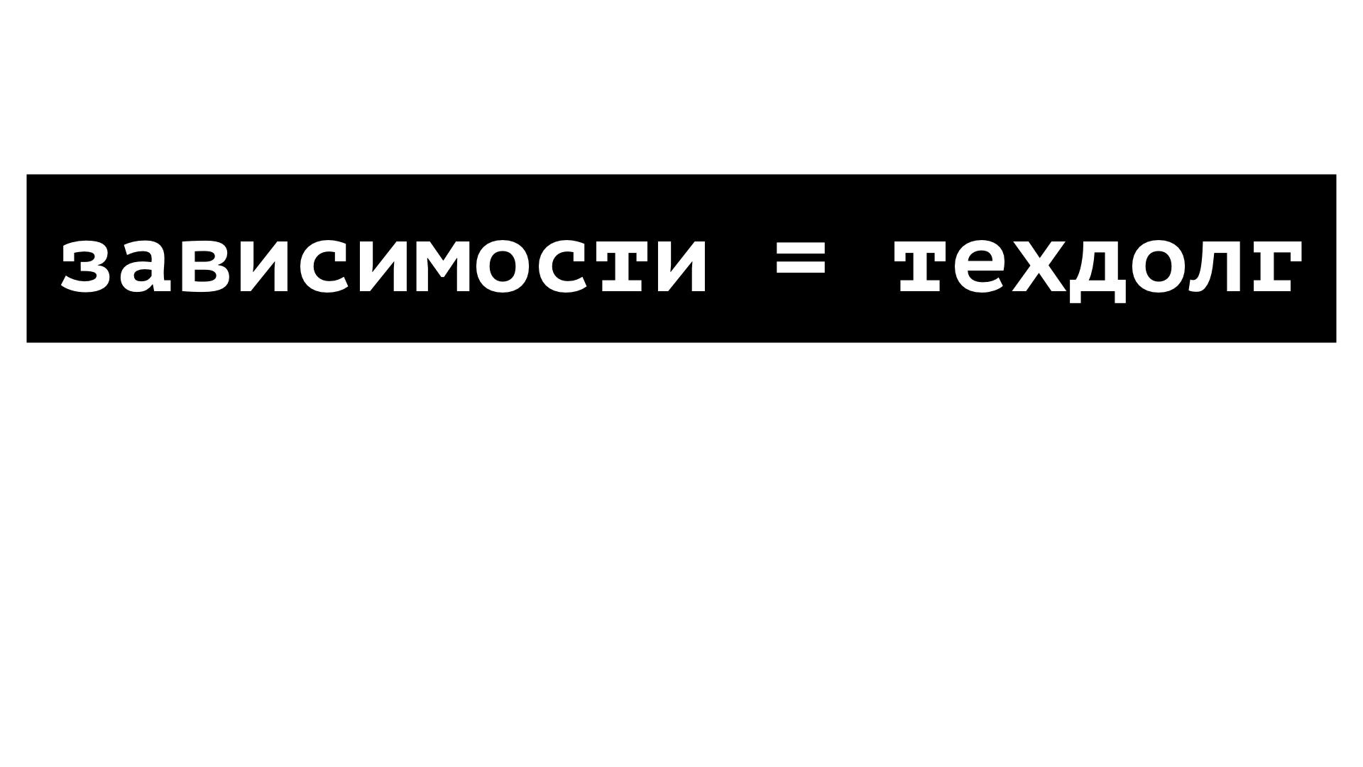 зависимости = техдолг