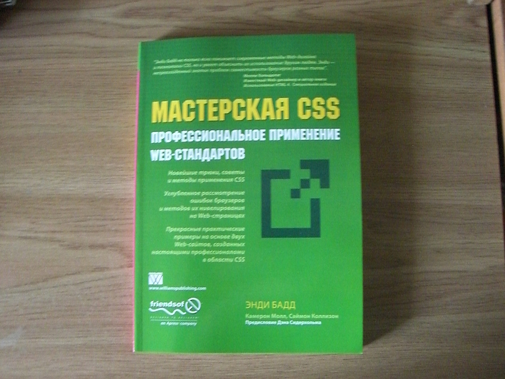 Мастерская CSS